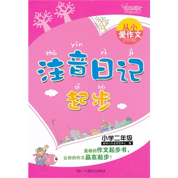 Genuine! ã childhood love of composition. start phonetic diary. elementary school second grade ã new fun writing research center , Hunan children's publishing