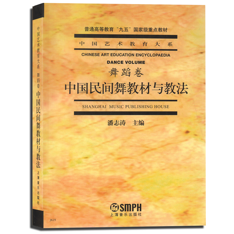 Genuine chinese folk dance and teaching materials (dance volume) (revised edition) chinese large department of art education