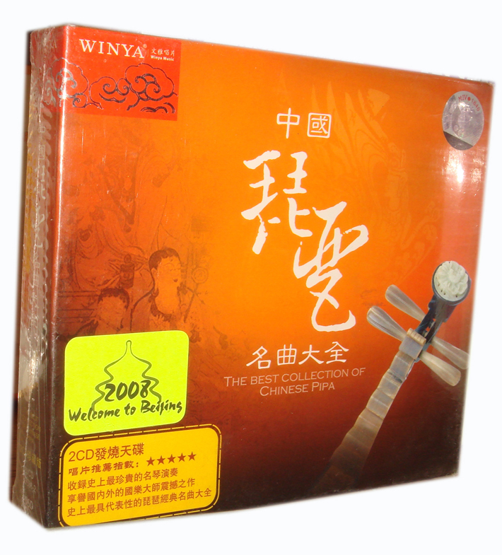 Genuine chinese lute music encyclopedia (2cd) chinese folk music