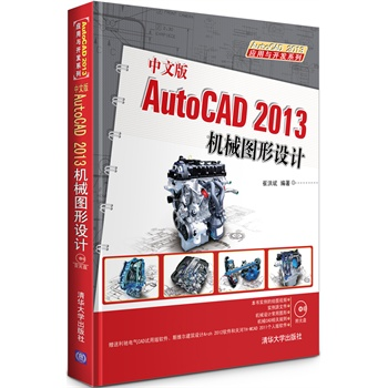 Genuine! chinese version of autocad 2013 mechanical graphic design (with cd) (autocad 2013 application and Development series) cui hongbin forward, tsinghua university press
