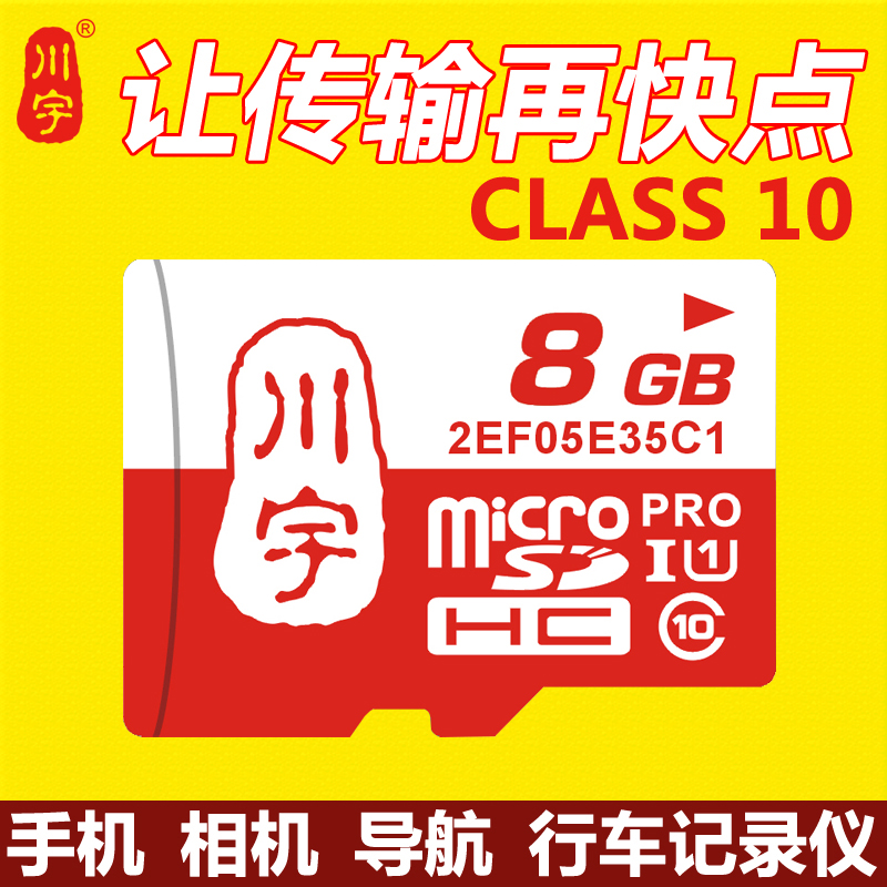 Genuine chuan yu tf card mobile phone memory card 8g memory card c10 high speed class10 micro sd card