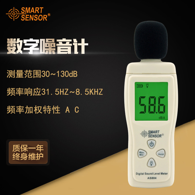 Genuine cima AS804 handheld digital noise meter noise decibel sound level meter decibel meter noise tester