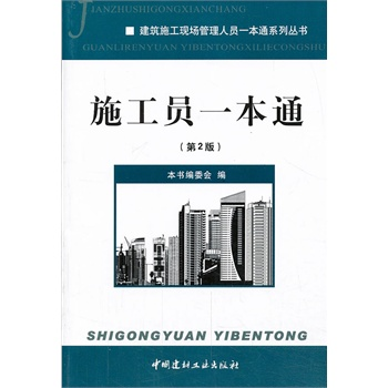 Genuine! 《 construction workers a pass (2nd edition)/construction site management staff through a series of Series editorial 》 》 《 construction workers a pass, China building materials industry