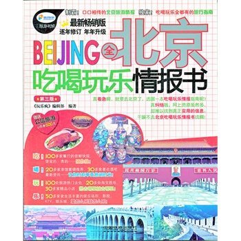 Genuine! 《 》 》 《 crazy fun beijing drink whole intelligence book editorial department with, China railway publishing house