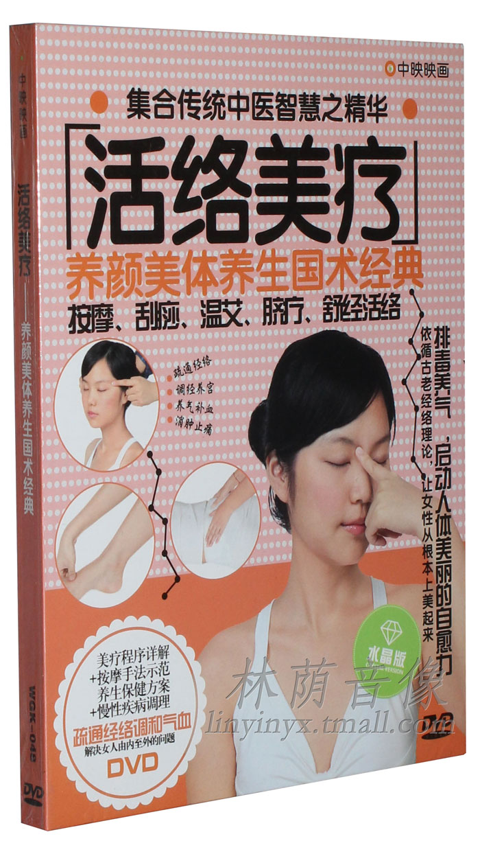 Genuine discs vibrant beauty therapy beauty body massage scrapping health 1dvd ai wen navel health care