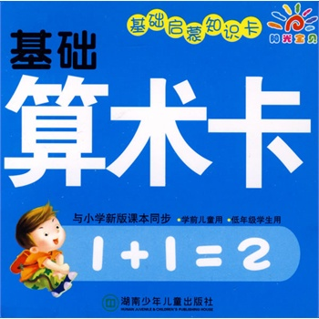 Genuine! 《 enlightenment knowledge base card--basic arithmetic card 》 blue mountains, Hunan children's publishing