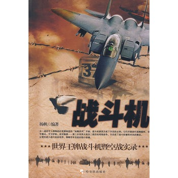 Genuine! 《 fighter military series of books: the world cum ace fighter combat memoir 》 yang fan, Harbin press
