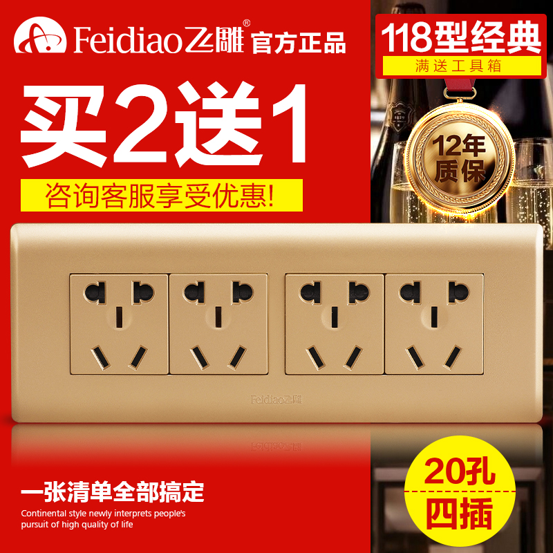 Genuine flying birds a3 luxury champagne switch socket panel 118 type four fifth hole four plug holder
