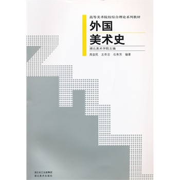 Genuine! ãå¨çæ°ã foreign art history, Left qizhi, Sau fang forward, Hubei fine arts publishing house