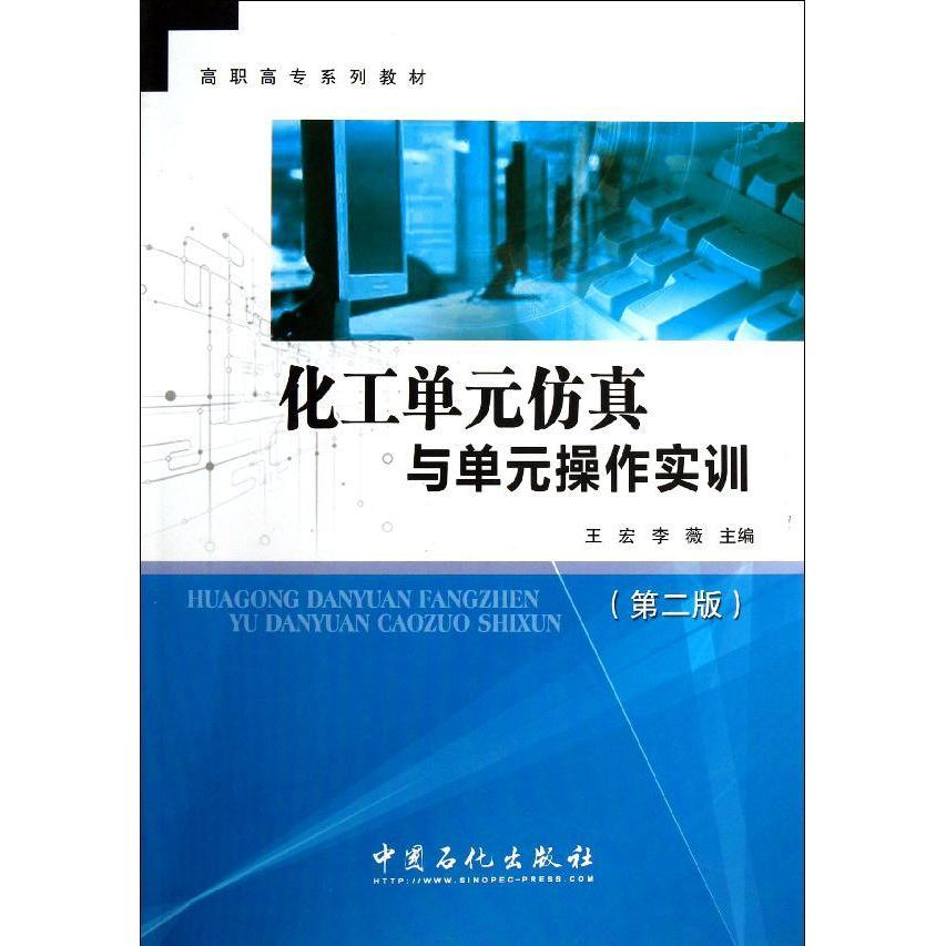 Genuine free shipping] [full simulation of chemical unit and unit operations training wang, li wei genuine selling books