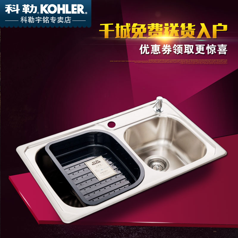 Genuine free shipping köhlerå¯é¡¿stainless steel kitchen sink basin without leading K-45924T-2FD-AKF/na