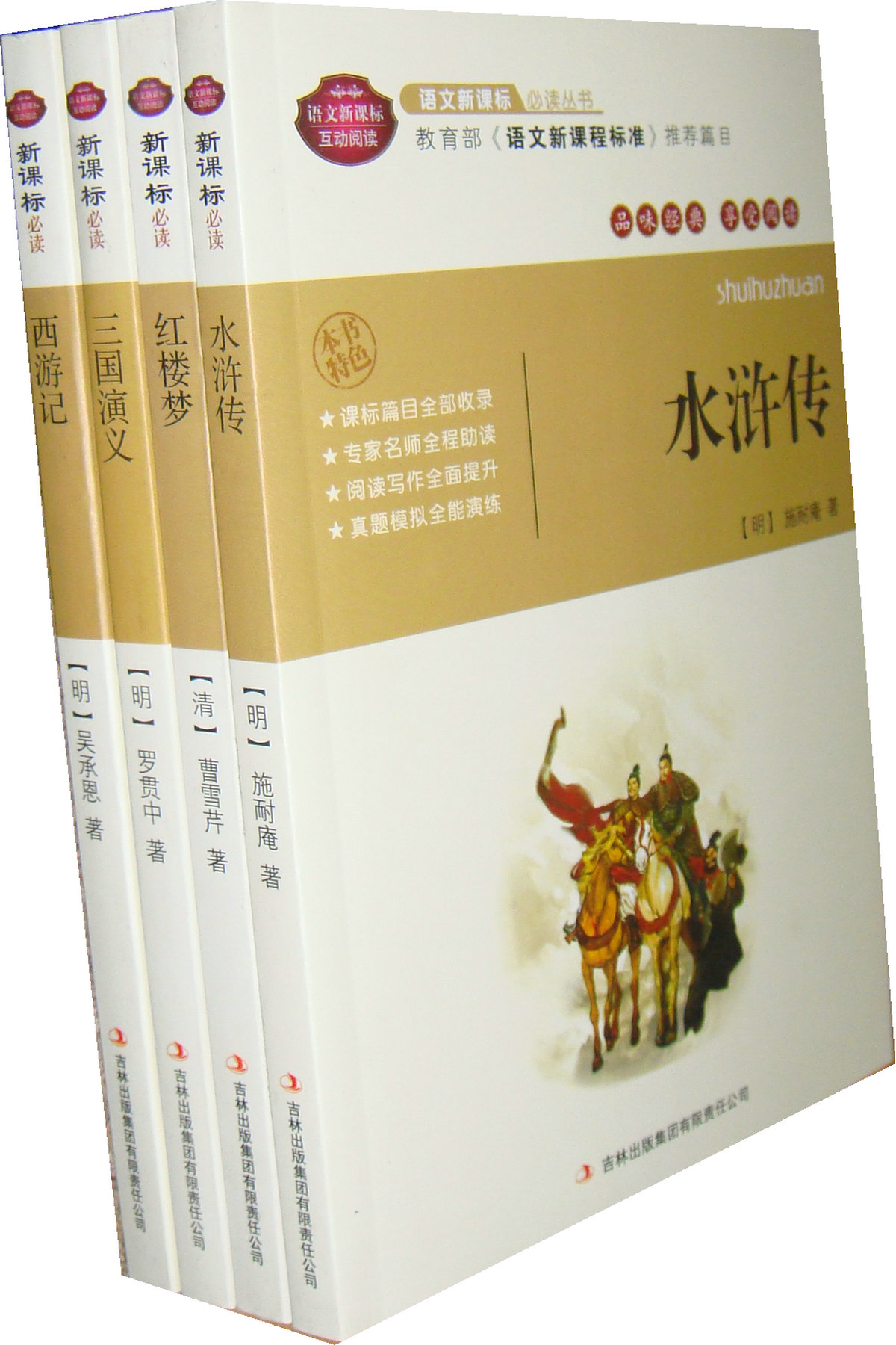 Genuine free shipping language new curriculum reading classic dream of red mansions + + + three kingdoms water margin journey to the ministry of education recommended Contents
