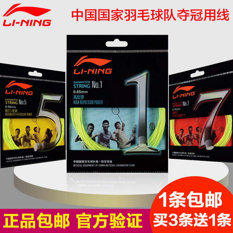 Genuine free shipping li ning tangyoubei national team no. 7 no. 5 no. 1 badminton racket line feather line resistance to fight high elastic