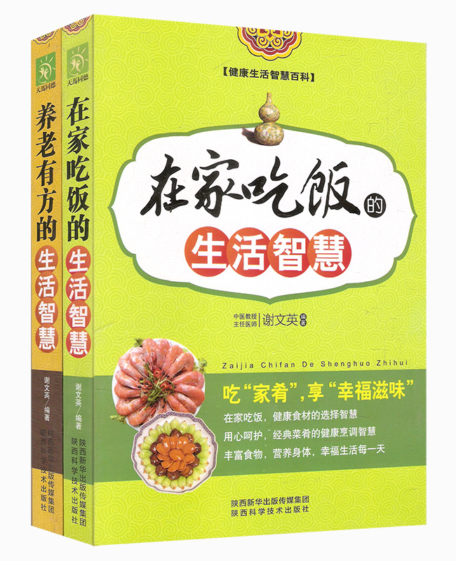 Genuine free shipping life wisdom of the pension well + dinner at home living wisdom (set of 2) health Life wisdom selling health care books encyclopedia of city people bigu health