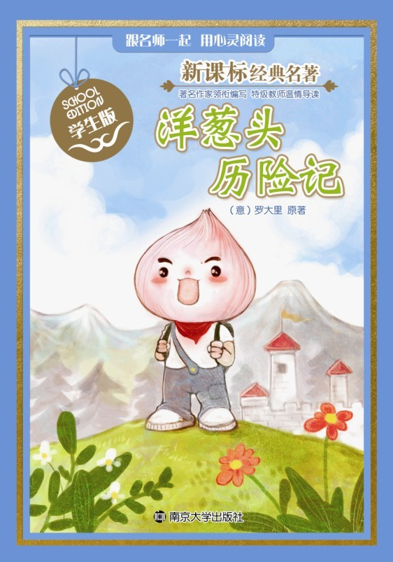 Genuine free shipping new curriculum classics onion adventures (student edition)/selling classic children's books youth Reading materials for young children official flagship store genuine guarantee