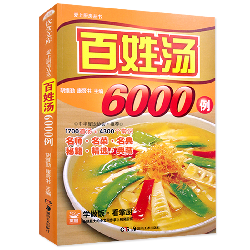 Genuine free shipping people health tonic soup (selling version) 6000 cases of healthy living museum of good soup homemade soup regimen books So only nourishing stew soup recipes recipes recipes daquan public old fire soup family diet nutrition