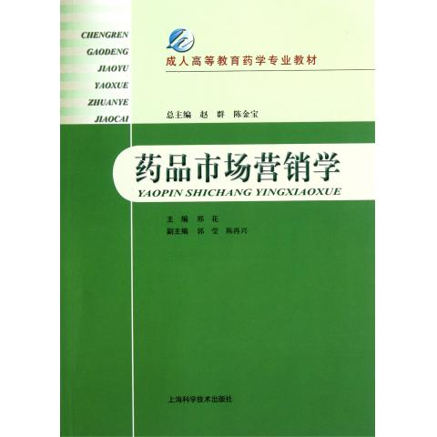 [Genuine free shipping] pharmaceutical marketing (pharmic adult higher education professional teaching) xinhua bookstore genuine selling