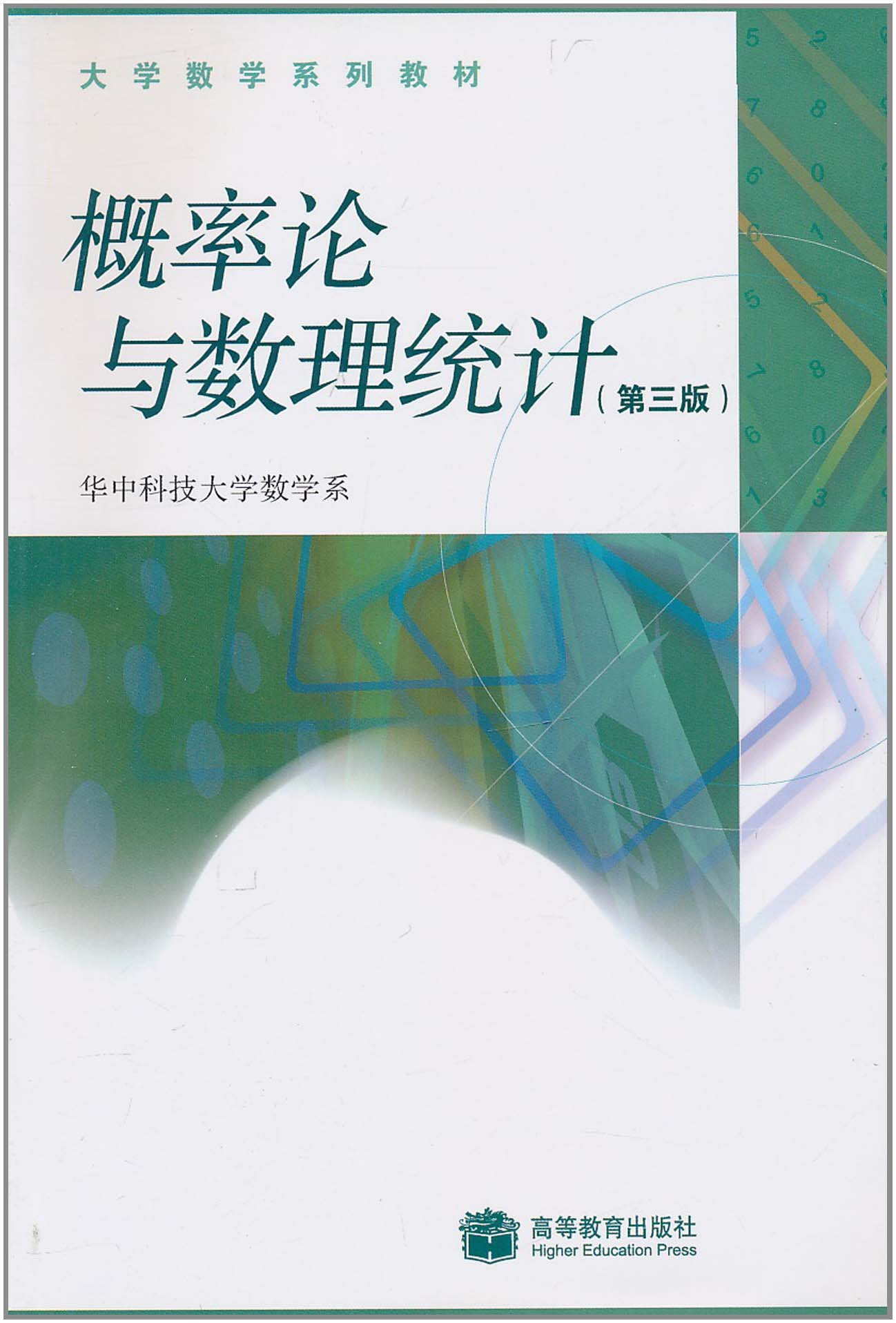 Genuine free shipping probability theory and mathematical statistics (university mathematics textbook series) huazhong university of science and technology department of mathematics liu times Tens of thousands of jianping china higher education press third edition version 3rd