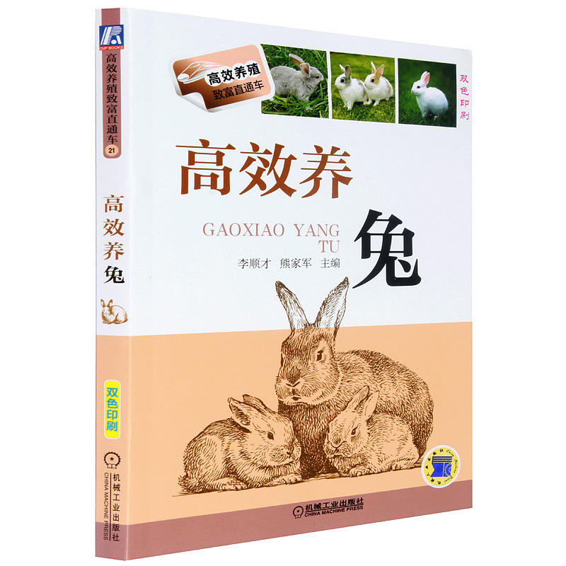 Genuine free shipping rabbit rabbit efficient farming techniques daquan books books books high yields rex rabbit fur farming technology tutorials getting started guide Materials disease diagnosis and prevention of large-scale scientific breeding rabbit books