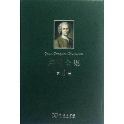 [Genuine free shipping] rousseau collection (volume 4th) (fine) xinhua bookstore genuine selling
