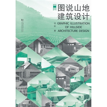 Genuine! ã gived zongxuan ã mountain building design, Tongji university press