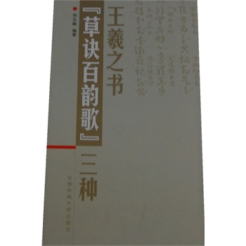 Genuine! 《 《 grass tactic song yun wang xizhi book three kinds of room hony 》 》 forward, Beijing sports university press