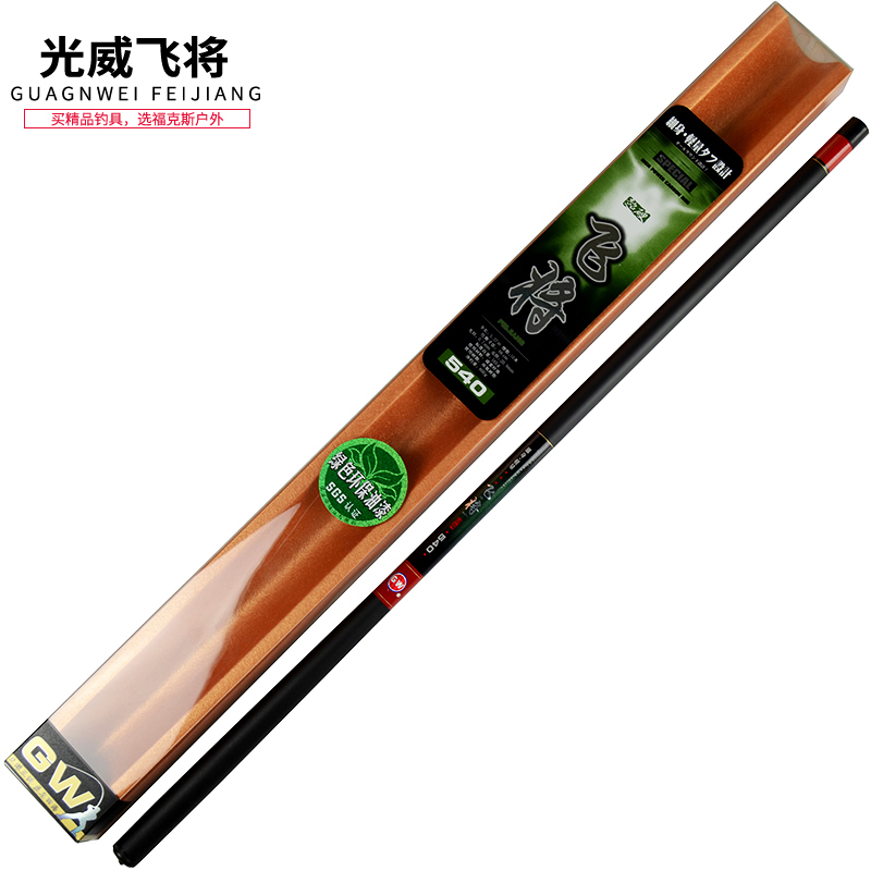 Genuine guangwei fly 3.6/4.5/5.4/6.3/7.2 m ultralight fine tune a short section of the hard Fishing rod hand lever streams