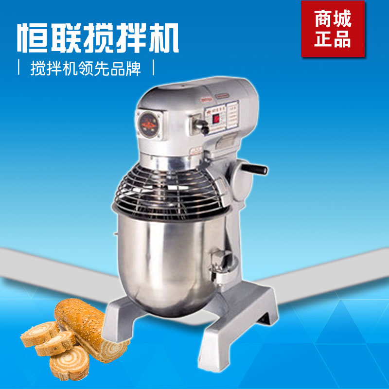 Genuine henglian b30 multifunction mixer commercial 30l large whisk and dough mixer food processing equipment