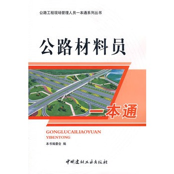 Genuine! ã highway materials officer a pass: road construction site management personnel through a series of books ã ã ã Officer a pass road materials editorial board, China building materials industry