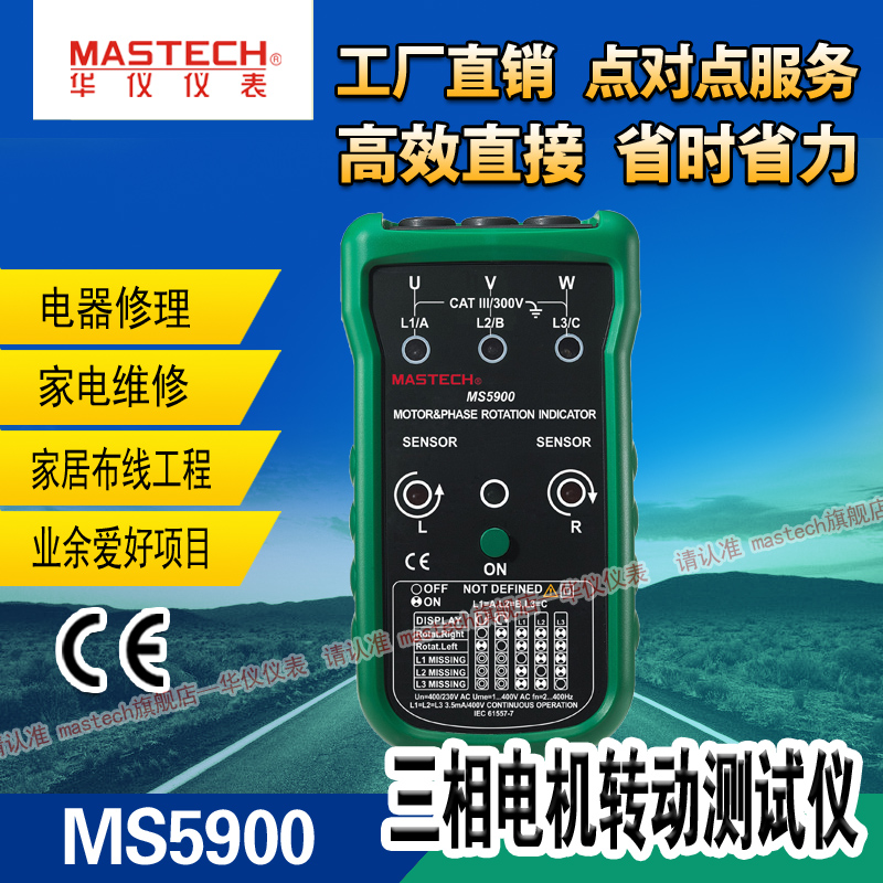Genuine huayi ms5900 phase sequence tester meter magnetic rotary/clockwise counterclockwise three-phase electric motor