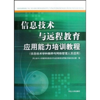Genuine! 《 information technology and distance education application skills training course (information technology disciplines teachers and network management Apply to staff) 》 addressed to primary and secondary school teachers in hebei province