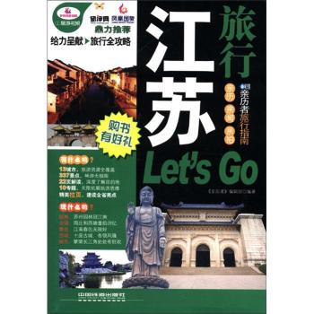 Genuine! ã jiangsu travel let 's go ã ã ã witness editorial department, china railway publishing Economic and social council