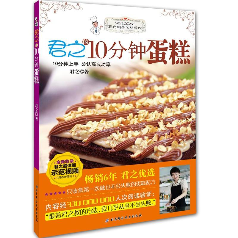 Genuine king of the 10 minutes of cake baking recipes follow the king of the school baking series gentleman baking book Gentleman academythe life food cake baking baking essential book recipes xinhua bookstore genuine chang