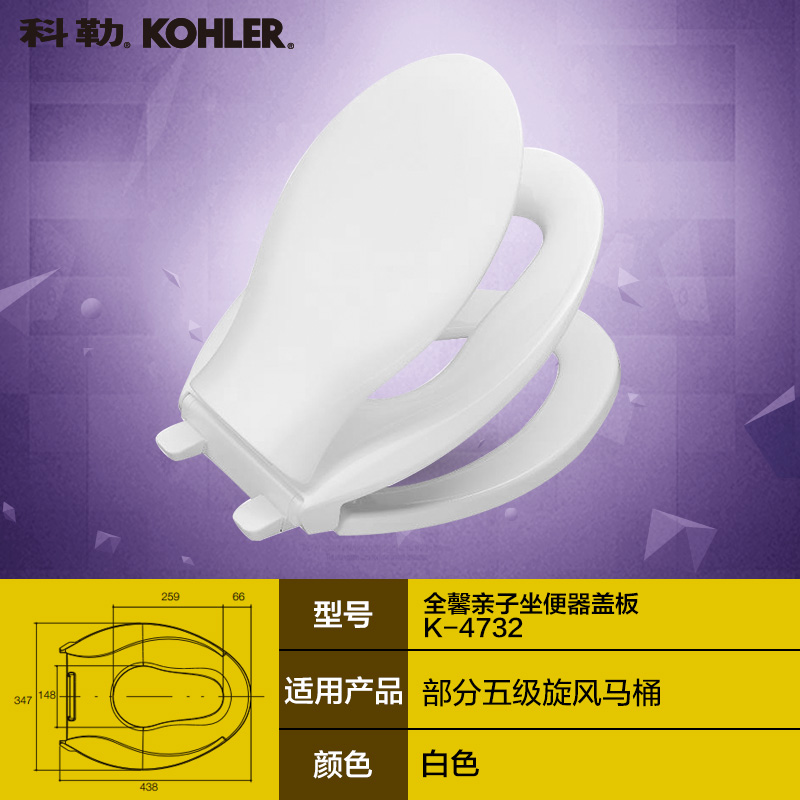 Genuine kohler compont france arc slow down the toilet cover toilet lid cover adult children available parenting 4732-0