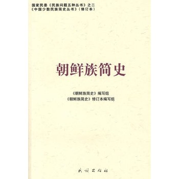 Genuine! 《 korean history: a brief history of chinese minority series (set this) 》 《 korea A brief history of ethnic 》 prepared by the group, Ethnic publishing house