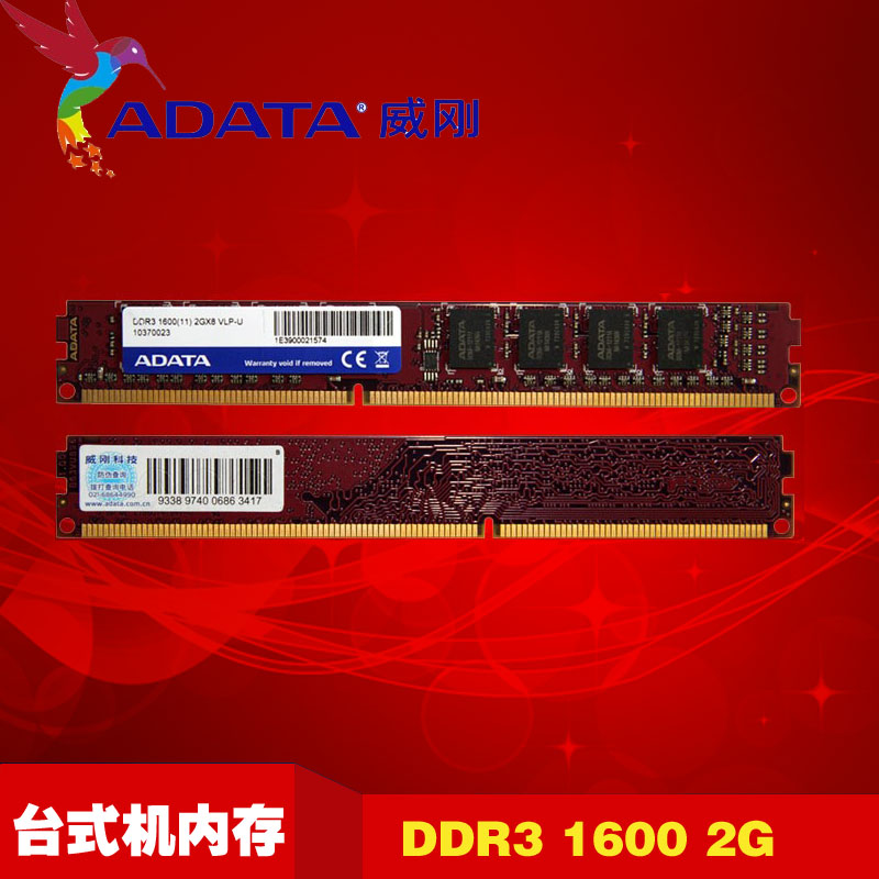 Genuine licensed adata/data 2g 1600 ddr3 desktop memory non 1333