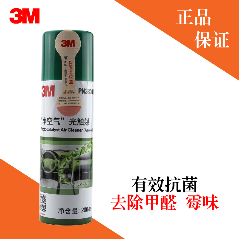 Genuine m automotive photocatalyst purification to remove formaldehyde car to taste deodorant car car air freshener