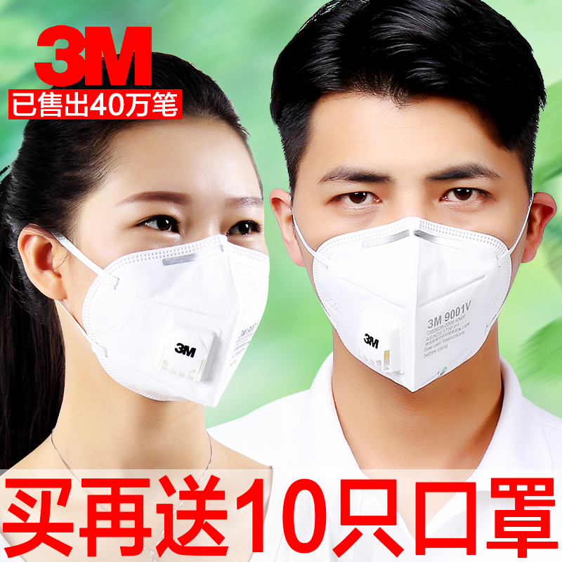 [Genuine] m masks fog and haze prevention pm2.5 industrial dust v v men and women riding in autumn