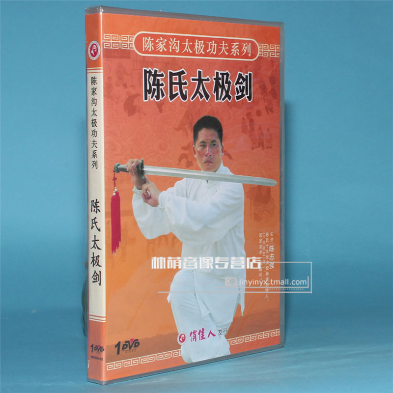 Genuine martial arts teaching dvd chenjiagou tai chi kung fu series zhiqiang chen taiji sword 1dvd