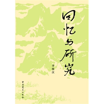 Genuine! ã memories and research (ⅰ ã under) (2013 revised edition) li weihan ã, Chinese communist party history publishing house