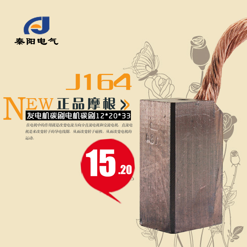 Genuine morgan brushes j164 industrial electric power brush brushes 12*20*33mm copper brushes