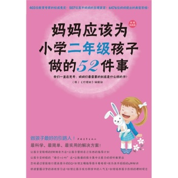 Genuine! ã mother should do 52 things for second grade children ã ã citrus ã editor The department, China youth press