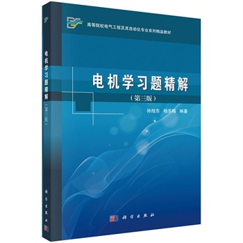 Genuine! ã motor learning problem finishing solutions (third edition) ã sun xudong, Mei yang le forward, Science press