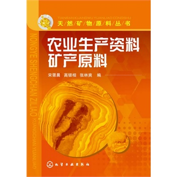 Genuine! ã natural mineral raw materials books--means of agricultural production of mineral raw materials (agricultural ã agricultural fertilizer ã Agricultural and livestock production using natural raw materials) xu song ã morning, Goldin phase, Zhang lin