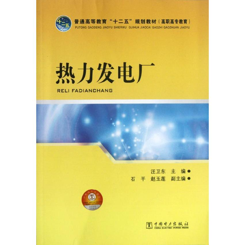 Genuine new book thermal power plant/汪å«ä¸/ general higher education twelve second five planning materials (vocational education)