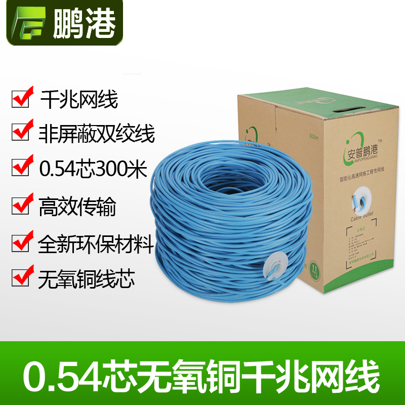 Genuine original amp amp super six gigabit ethernet line ofc 0.54 core peng hong kong non screen shield twisted pair Line 300 m
