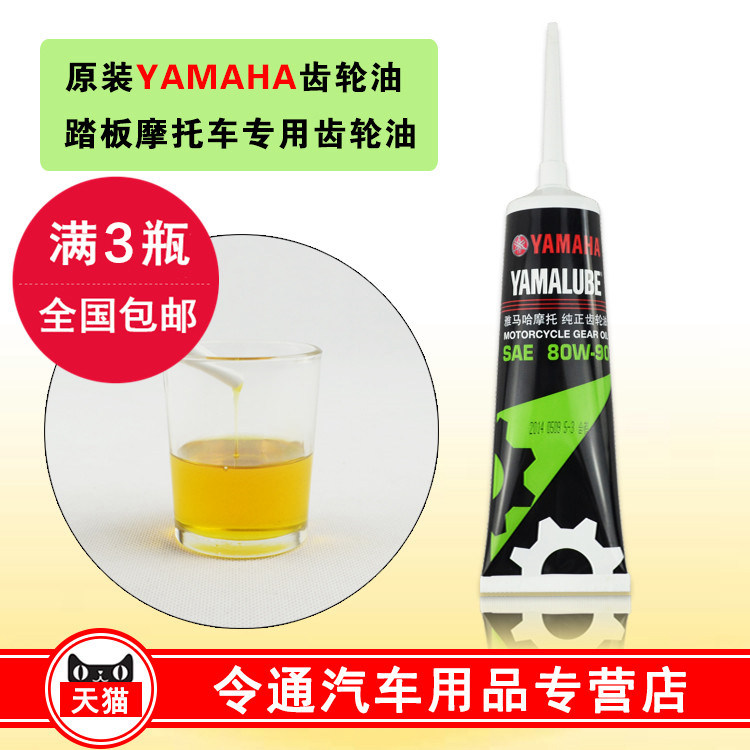 Genuine original yamaha clever grid scooter motorcycle gear oil gear oil gear oil ladieswear motorcycle gear oil