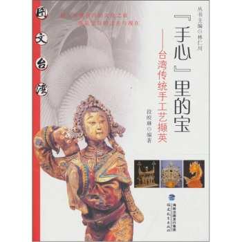 Genuine! 《 palm treasure: traditional handicrafts paragraph 》 xie ying jiao lin, Fujian education press