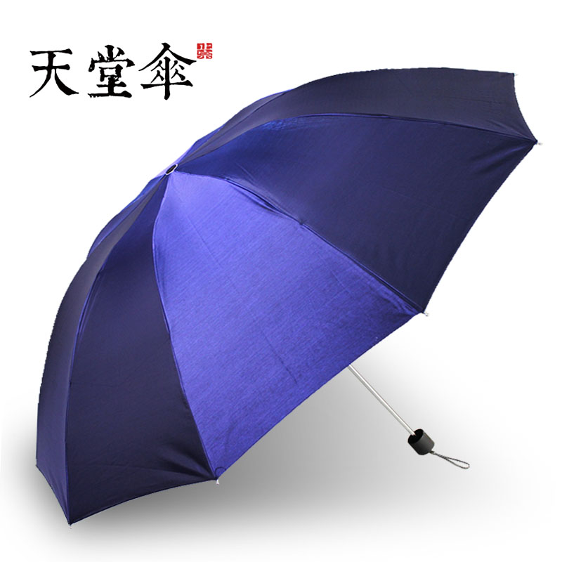 Genuine paradise umbrella double vinyl uv umbrella chromotropic flash female super sun umbrella folded umbrella sun umbrella