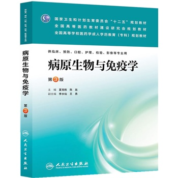 Genuine! ã pathogen biology and immunology (third edition/adult education specialist clinical) ã begotiation membership loose , Chen ting, People's health publishing house